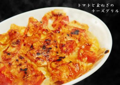 見た目も味も本格派~玉ねぎとトマトのチーズグリル