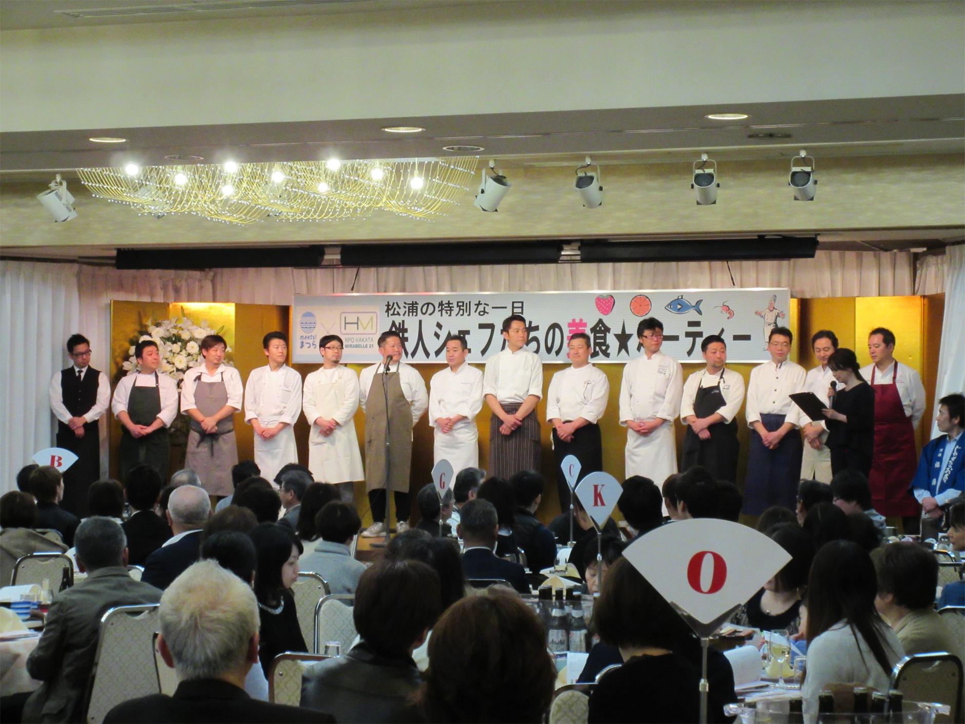 福岡を中心に活躍されている松浦市出身のシェフ17名